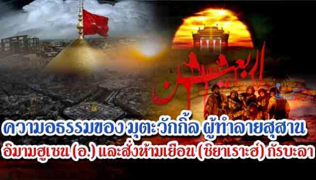 ความอธรรมของ มุตะวักกิ้ล ผู้ทำลายสุสานอิมามฮูเซน (อ.) และสั่งห้ามเยือน (ซิยาเราะฮ์) กัรบะลา