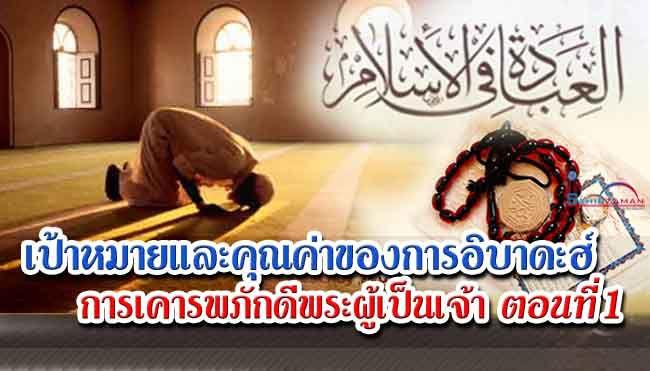 เป้าหมายและคุณค่าของการอิบาดะฮ์ (การเคารพภักดีพระผู้เป็นเจ้า) ตอนที่ 1