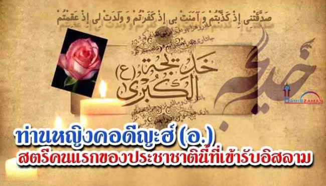 ท่านหญิงคอดิญะฮ์  สตรีคนแรกของประชาชาตินี้ที่เข้ารับอิสลาม