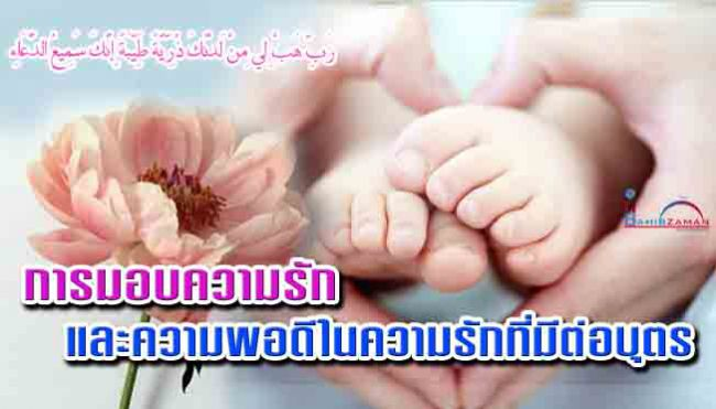 การมอบความรักและความพอดีในความรักที่มีต่อบุตร