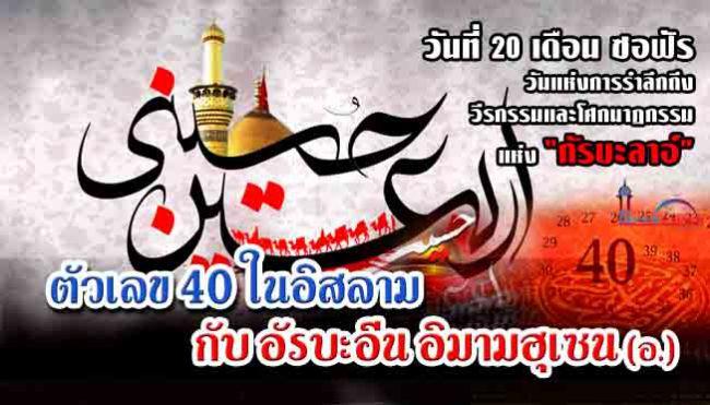 ตัวเลข 40 ในอิสลาม กับ อัรบะอีน อิมามฮุเซน (อ.)