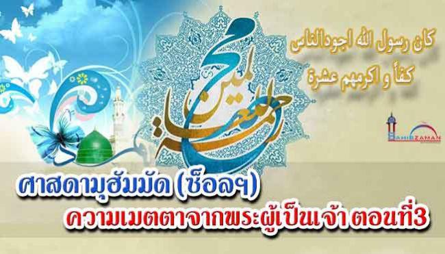 ศาสดามุฮัมมัด ซ็อลฯ ความเมตตาจากพระผู้เป็นเจ้า ตอนที่ 3