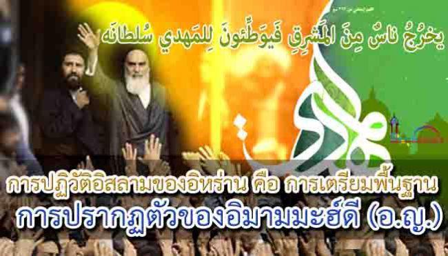 การปฏิวัติอิสลามของอิหร่าน  คือการเตรียมพื้นฐานการปรากฏตัวของอิมามมะฮ์ดี (อ.ญ.)
