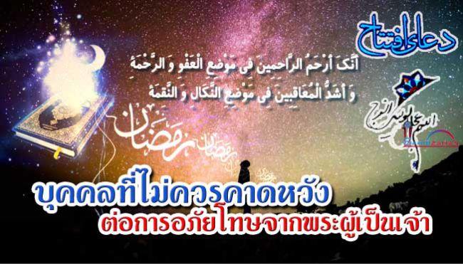 บุคคลที่ไม่ควรคาดหวังต่อการอภัยโทษจากพระผู้เป็นเจ้า