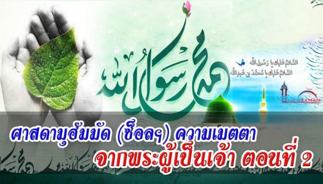 ศาสดามุฮัมมัด (ซ็อลฯ) ความเมตตาจากพระผู้เป็นเจ้า ตอนที่2